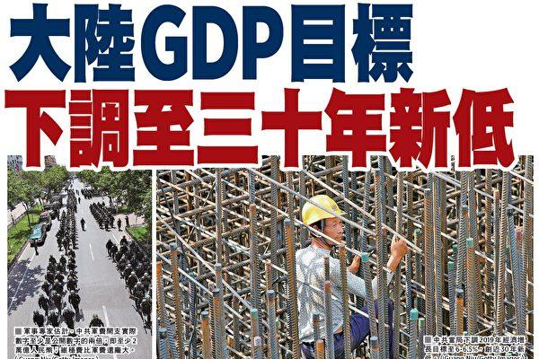 GDP目標降至30年新低 李克強24次提風險