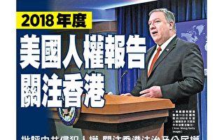 美国人权报告详述 中共破坏香港自治