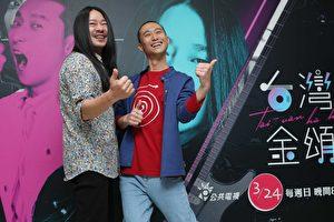 乱弹阿翔与浩子首度搭档《台湾金颂》
