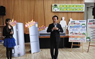 嘉义县推出全国最便利的节能补助方案