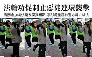 青關會加劇侵擾 香港法輪功促當局制止惡行