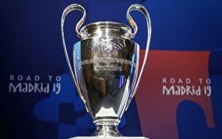 歐冠八強對戰精采可期