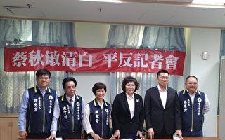 蔡秋敏声明参选立委 投入司法扶助工作