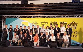 「2019新竹住宅博覽會」一連3天盛大展出