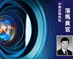 此前傳出被帶走的、中共陝西省副省長陳國強,今日(29日)被免職。(大紀元合成)
