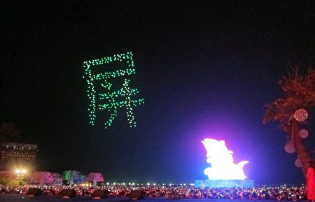 """台湾灯会Intel无人机灯光秀,在夜空中排出黑鲔鱼与""""TAIWAN""""、""""屏""""、""""东""""等图案。"""