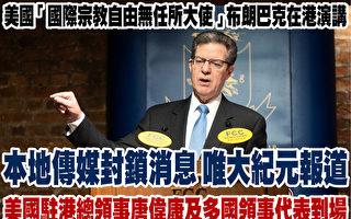 美国际宗教自由大使在港演讲 港传媒噤声