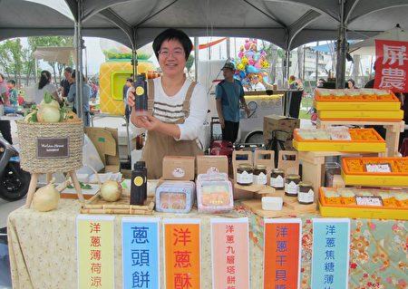 活動現場同時展售使用恆春洋蔥,研發製成的洋蔥酥、洋蔥薄荷冷飲、洋蔥干貝醬等特色伴手禮。