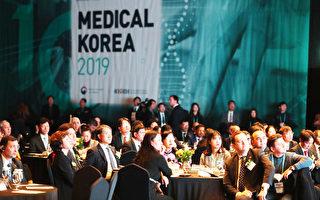 2019 Medical Korea首尔隆重召开
