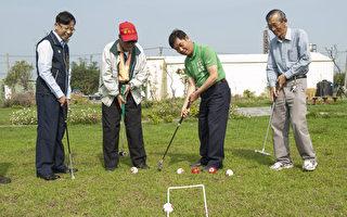 鼓励老年人走出户外 大甲增设二座槌球场