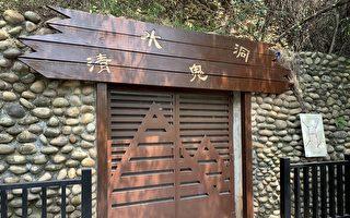 整修鳌峰山战备坑道 清水鬼洞4月起开放