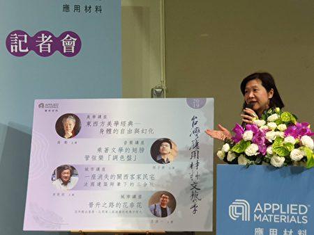 台灣應用材料傳播與公共事務部處長譚鳳珠