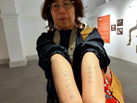 特展現場民眾蓋上「殺朱拔毛」、「一條命滅共匪」等印章,體驗當代最夯的刺青標語。