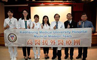 耳鼻喉科医疗团前进友邦 索国人民听见台湾的声音