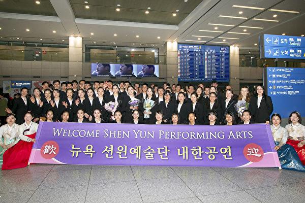 神韻抵韓國 粉絲接機 11場巡迴演出將登場