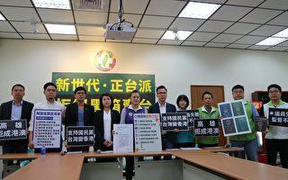 韩国瑜频会中共统战部 新世代串联 拒绝黑箱卖台