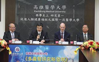 高医大跨国合作 多囊肾研究有新发现