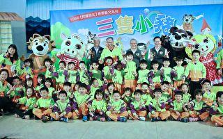 《三只小猪》亲子剧 4月6日苗北艺文开演