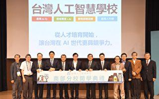 AI学校高雄开学 陈其迈:盼成产业创新火车头