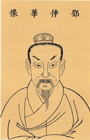 鄧綏的祖父是開國重臣鄧禹。(公有領域)