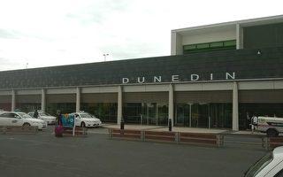 紐西蘭當地時間3月17日晚上,警方在丹尼丁機場內發現裝有可疑裝置的包裹。(維基公共領域)
