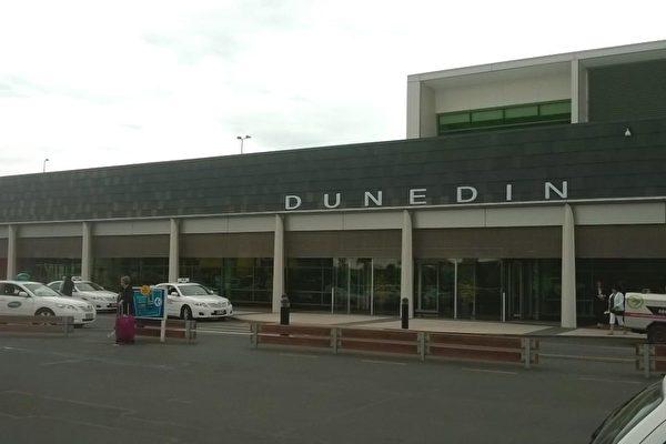 纽西兰当地时间3月17日晚上,警方在丹尼丁机场内发现装有可疑装置的包裹。(维基公共领域)