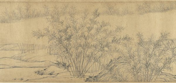 元管道昇《烟雨丛竹图》卷(局部),台北故宫博物院藏。(公有领域)