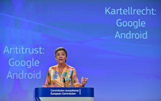 利用搜索引擎进行垄断 谷歌被欧盟罚17亿美元