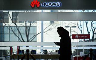 华为涉窃T-Mobile机密 美明年3月开庭审理