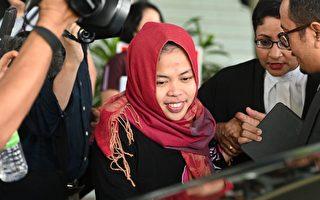 金正男案 大马撤控 印尼女被告当庭获释