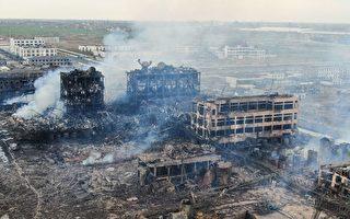 从陆媒公布的爆炸现场航拍画面看,如同几年前天津大爆炸的灾后现场,废墟一片,满目疮夷。(STR/AFP/Getty Images)