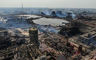響水大爆炸 中共高層至今無人到現場勘災