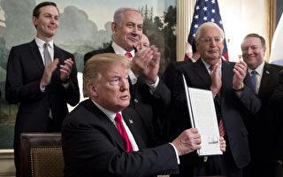 川普签公告 正式承认以色列对戈兰高地主权