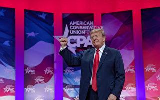 川普CPAC大會發言 看好2020年大選