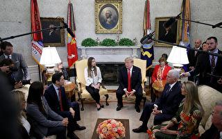 川普總統3月27日上午在白宮接見委內瑞拉臨時總統胡安・瓜伊多(Juan Guaido)夫人法比亞娜・羅薩萊斯(Fabiana Rosales)