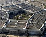 維護國家安全 美最新軍事預算目標劍指中共