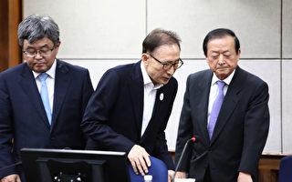 韓國前總統李明博終審獲刑17年 須入獄服刑