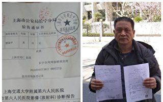 被政府僱凶打斷4肋骨 上海顧國平控告遭威脅