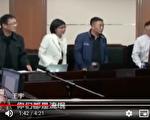 为污蔑人权律师王宇 央视剪掉了什么画面?