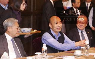 欢迎产业投资高雄 韩国瑜:开餐厅不怕肚子大