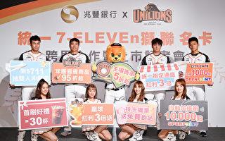 统一狮联名卡上市 兆丰四年赞助4200万元