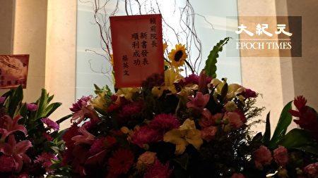 前行政院長賴清德舉辦新書發表會,總統蔡英文致贈花籃。