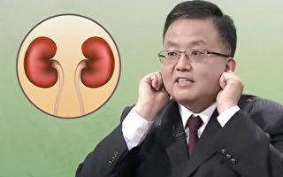 肾气足意志力强,掉发腰酸等症状也改善,拉耳朵是中医补肾气的方法之一。(大纪元制图)