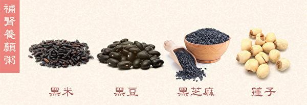 补肾养颜粥,可以补肾养血,提高身体抵抗力,使气血旺盛,养颜抗老。(Shutterstock/大纪元制图)
