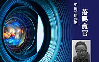 3月12日上午,安徽省前环境保护厅副厅长殷福才因受贿、贪污受审。(大纪元合成)