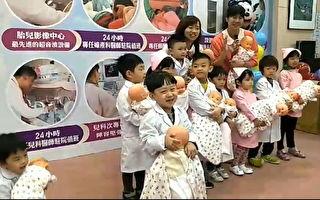 小小護士營活動 小朋友了解懷孕生產
