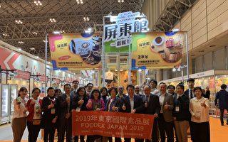 灯会扬名国际  屏东进军东京食品展受瞩目
