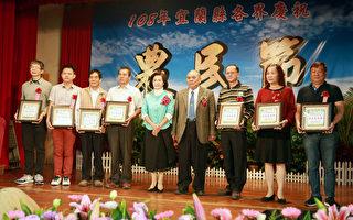 108年度宜兰县庆祝农民节表扬杰出农民