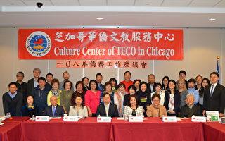 芝加哥僑教中心僑務工作座談 匯聚共識及聲援臺灣參與WHO