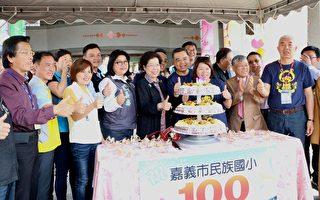 民族國小百歲生日慶 百周年紀念石碑揭幕